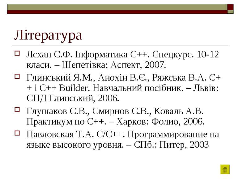 Література Лєхан С.Ф. Інформатика С++. Спецкурс. 10-12 класи. – Шепетівка; Ас...