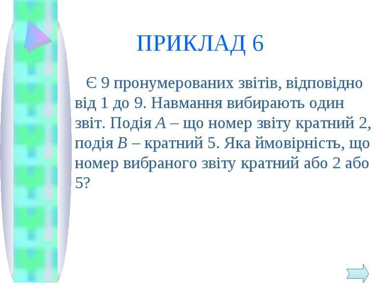 ПРИКЛАД 6 Є 9 пронумерованих звітів, відповідно від 1 до 9. Навмання вибирают...