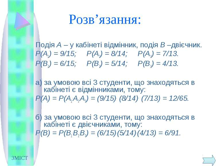 Розв'язання: Подія А – у кабінеті відмінник, подія В –двієчник. Р(А1) = 9/15;...