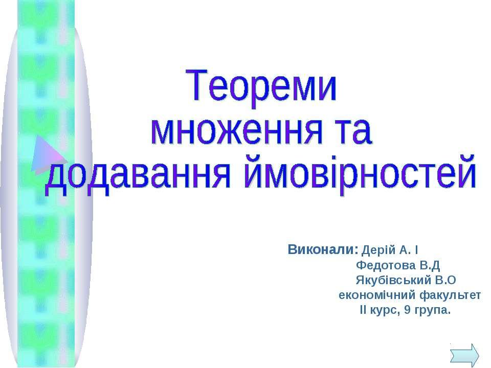 Виконали: Дерій А. І Федотова В.Д Якубівський В.О економічний факультет ІІ ку...