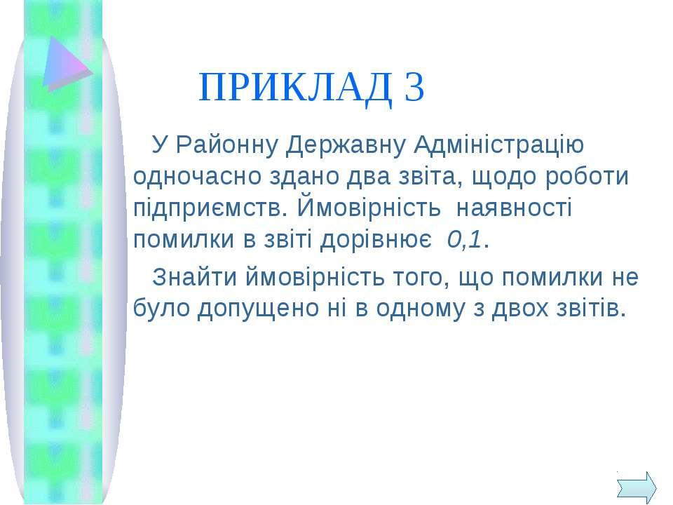 ПРИКЛАД 3 У Районну Державну Адміністрацію одночасно здано два звіта, щодо ро...