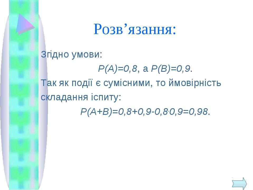 Розв'язання: Згідно умови: Р(А)=0,8, а Р(В)=0,9. Так як події є сумісними, то...