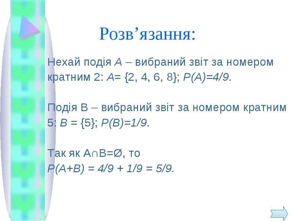 Розв'язання: Нехай подія А – вибраний звіт за номером кратним 2: А= {2, 4, 6,...