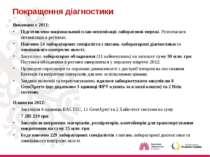 Покращення діагностики Виконано у 2011: Підготовлено національний план оптимі...