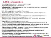 3. МіО та управління Меморандуми з регіонами– вертикальна інтеграція: Підписа...