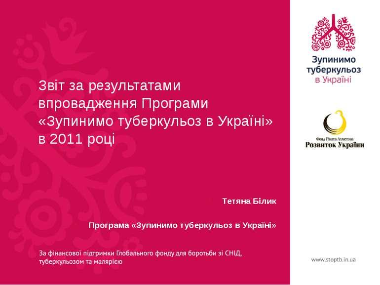 Звіт за результатами впровадження Програми «Зупинимо туберкульоз в Україні» в...