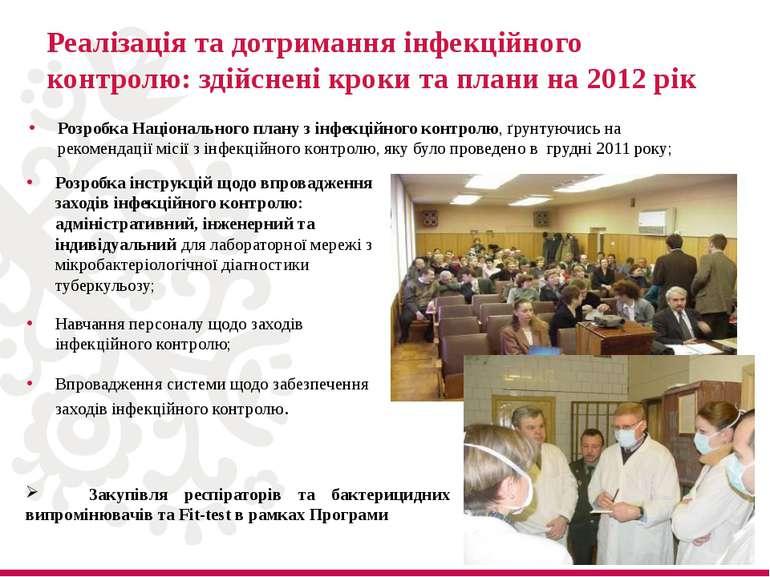 Реалізація та дотримання інфекційного контролю: здійснені кроки та плани на 2...