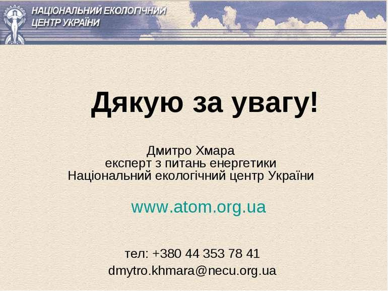 Дякую за увагу! Дмитро Хмара експерт з питань енергетики Національний екологі...
