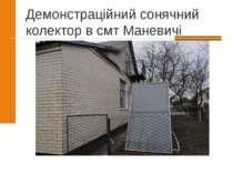 Демонстраційний сонячний колектор в смт Маневичі