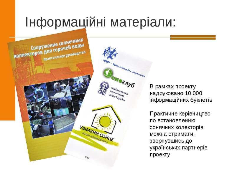 Інформаційні матеріали: В рамках проекту надруковано 10 000 інформаційних бук...