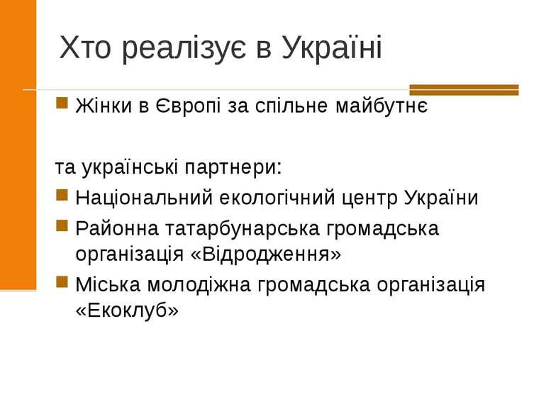 Хто реалізує в Україні Жінки в Європі за спільне майбутнє та українські партн...