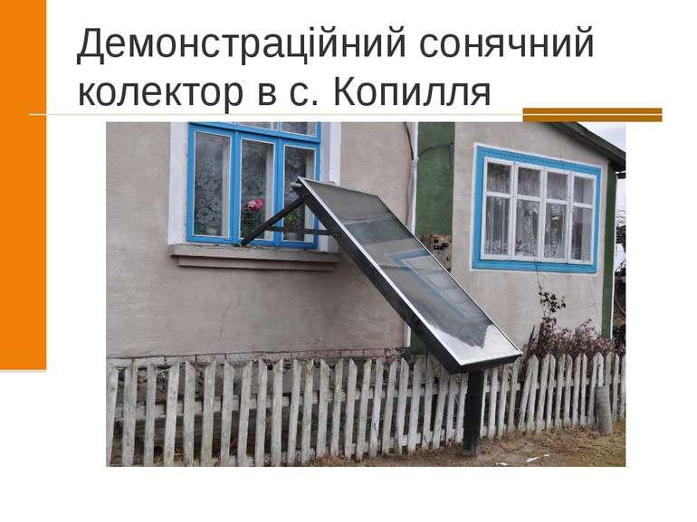 Демонстраційний сонячний колектор в с. Копилля