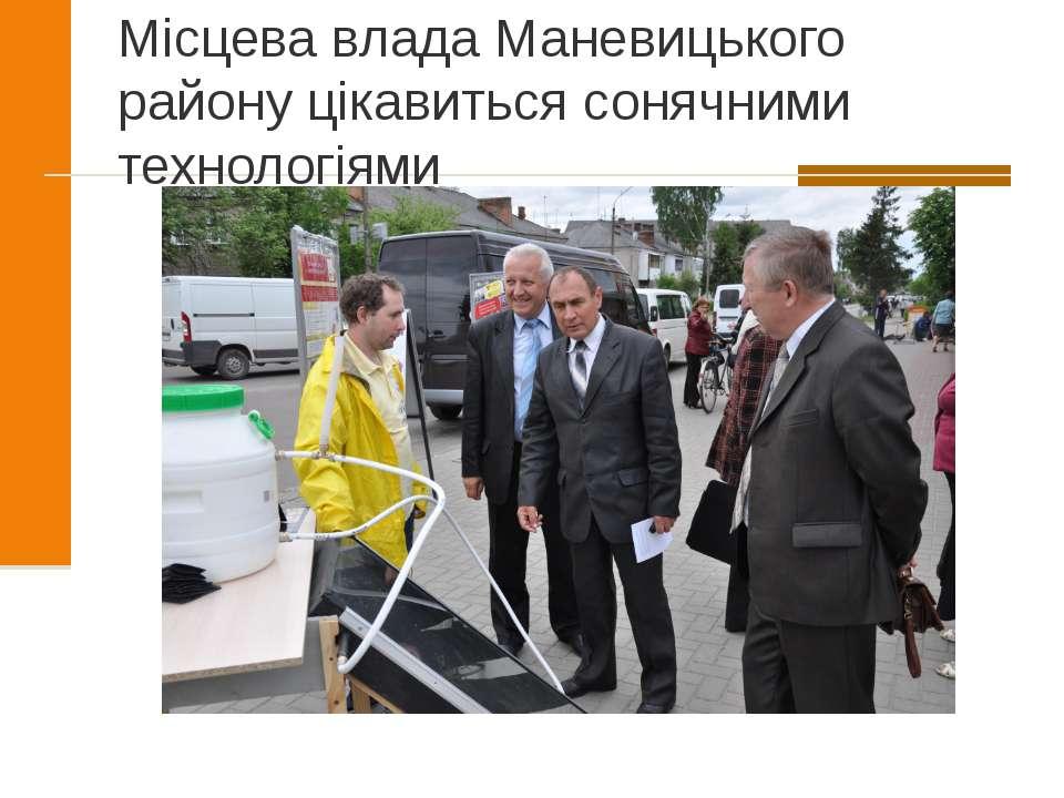 Місцева влада Маневицького району цікавиться сонячними технологіями