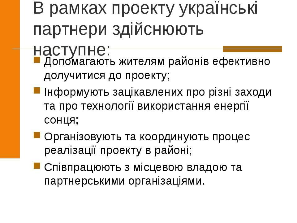 В рамках проекту українські партнери здійснюють наступне: Допомагають жителям...