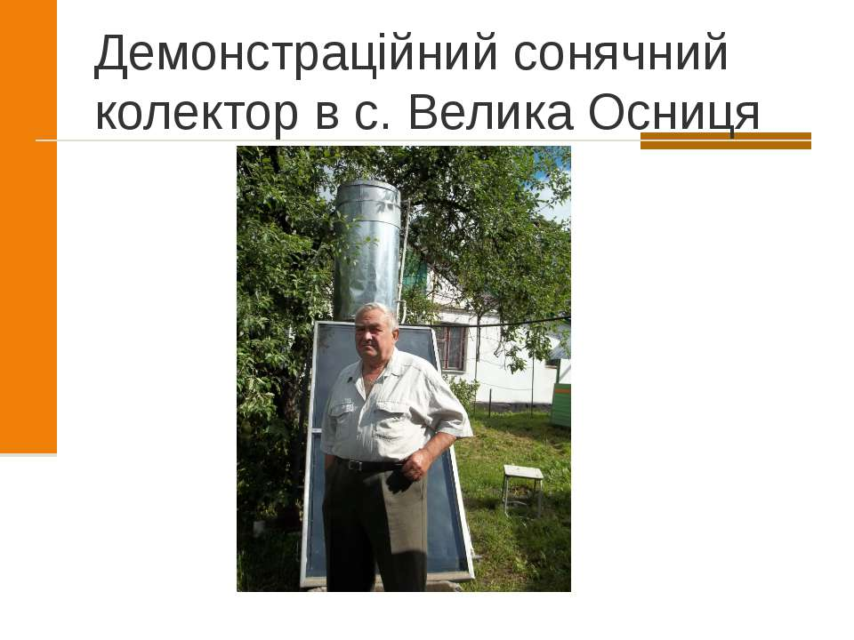 Демонстраційний сонячний колектор в с. Велика Осниця
