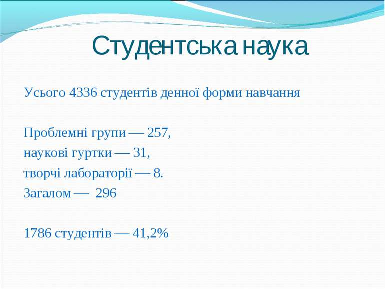 Студентська наука Усього 4336 студентів денної форми навчання Проблемні групи...