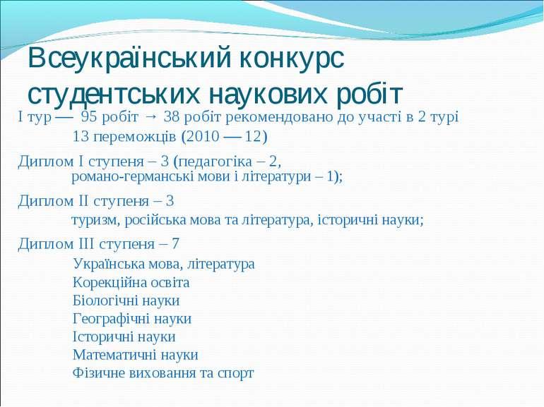 Всеукраїнський конкурс студентських наукових робіт I тур 95 робіт → 38 робіт ...