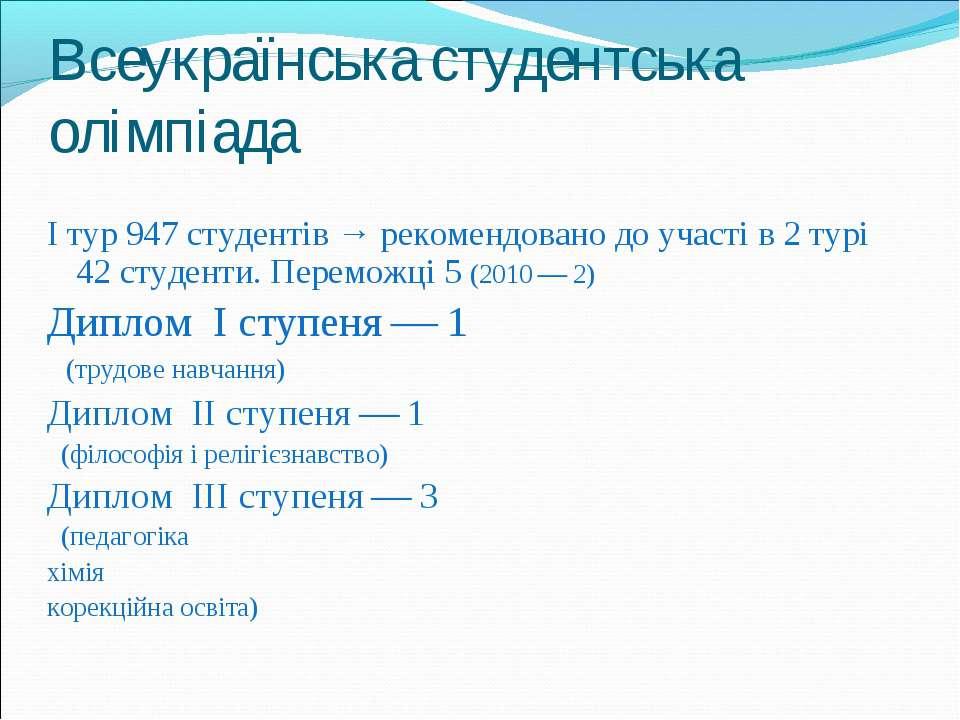 Всеукраїнська студентська олімпіада I тур 947 студентів → рекомендовано до уч...