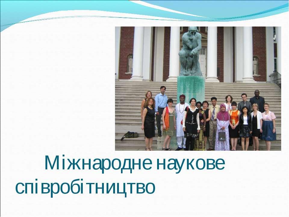 Міжнародне наукове співробітництво
