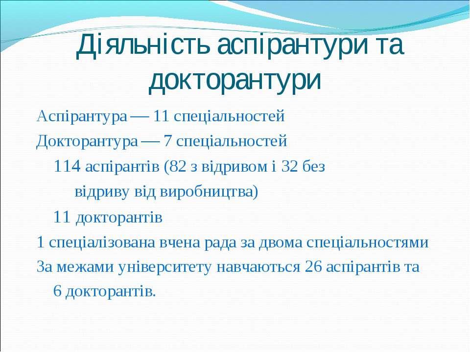 Діяльність аспірантури та докторантури Аспірантура 11 спеціальностей Докторан...