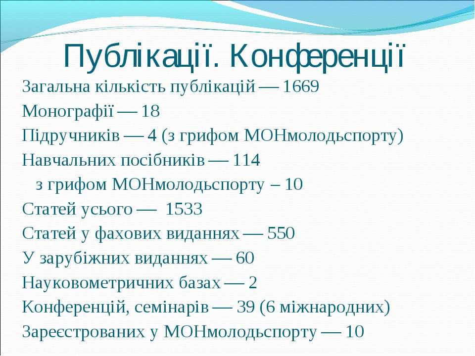 Публікації. Конференції Загальна кількість публікацій 1669 Монографії 18 Підр...