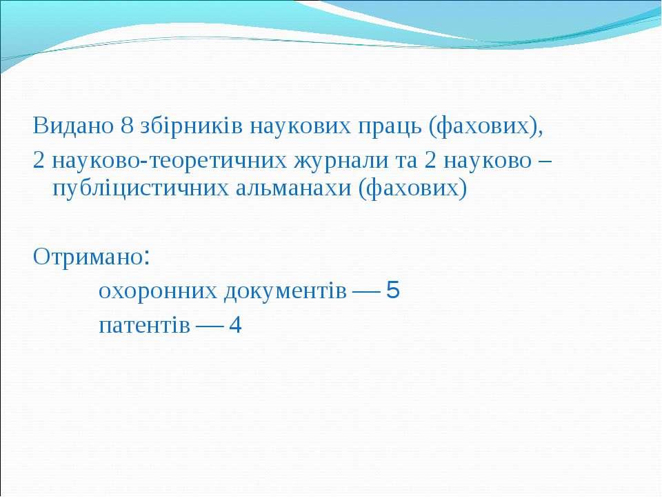 Видано 8 збірників наукових праць (фахових), 2 науково-теоретичних журнали та...