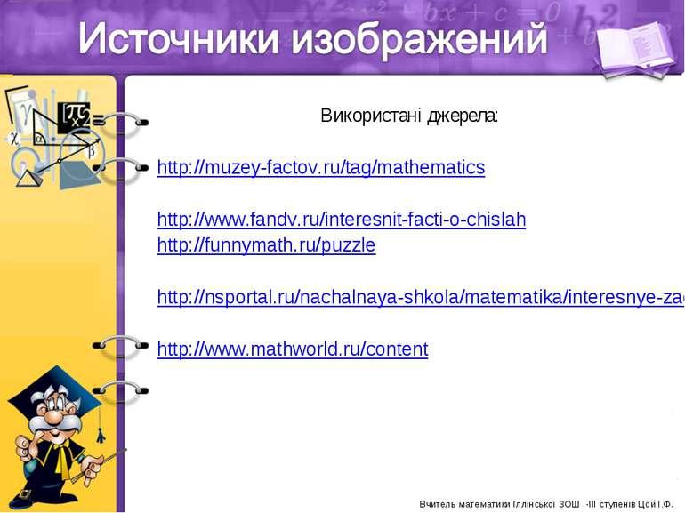 Використані джерела: http://muzey-factov.ru/tag/mathematics http://www.fandv....