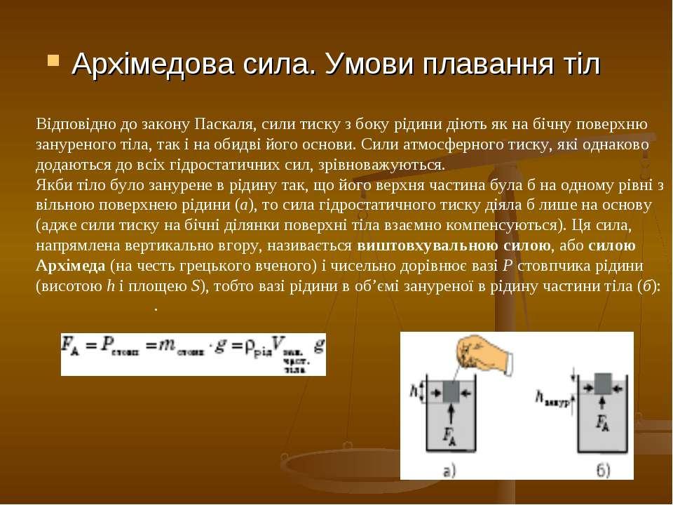 Архімедова сила. Умови плавання тіл Відповідно до закону Паскаля, сили тиску ...