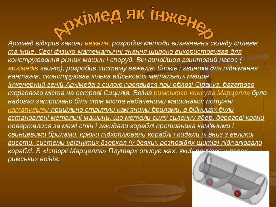Архімед відкрив закони важеля, розробив методи визначення складу сплавів та і...