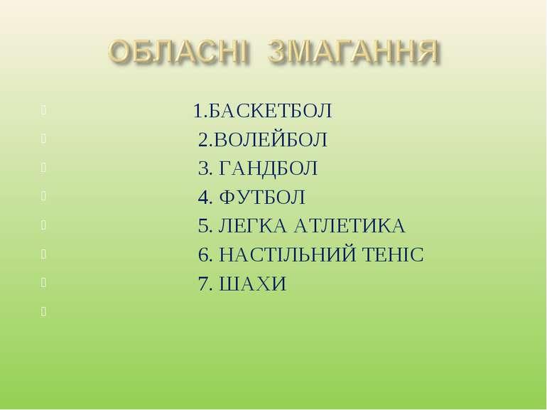 1.БАСКЕТБОЛ 2.ВОЛЕЙБОЛ 3. ГАНДБОЛ 4. ФУТБОЛ 5. ЛЕГКА АТЛЕТИКА 6. НАСТІЛЬНИЙ Т...