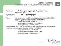 Судова практика Порушення прав на ТМ, Оскарження реєстрації ТМ Київ - 2009 По...