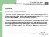 Судова практика Оскарження прав внаслідок невикористання Київ - 2009 СУД ВИРІ...