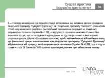 Київ - 2009 6 — З огляду на наведене суд першої інстанції, встановивши, що ак...