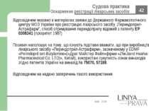 Відповідачем вказано в матеріалах заявки до Державного Фармакологічного центр...