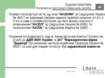 """Позивач посилається на те, що знак """"НАЗОЛІН"""" за Свідоцтвом України № 46007 не..."""