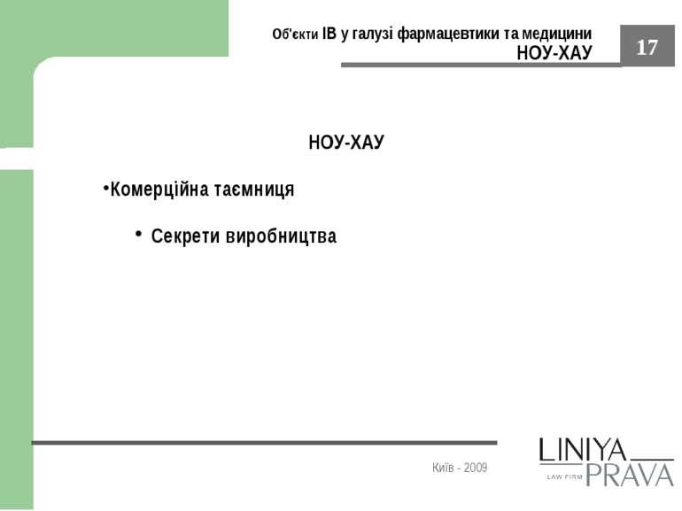 Об'єкти ІВ у галузі фармацевтики та медицини НОУ-ХАУ Київ - 2009 НОУ-ХАУ Коме...