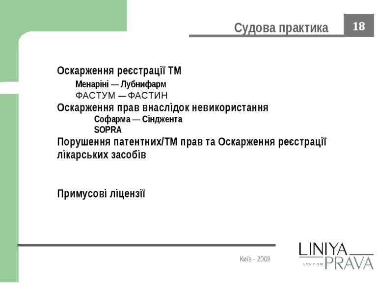 Судова практика Оскарження реєстрації ТМ Менаріні — Лубнифарм ФАСТУМ — ФАСТИН...
