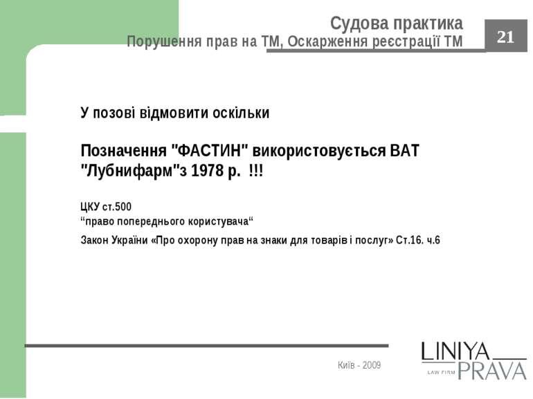 Судова практика Порушення прав на ТМ, Оскарження реєстрації ТМ Київ - 2009 У ...