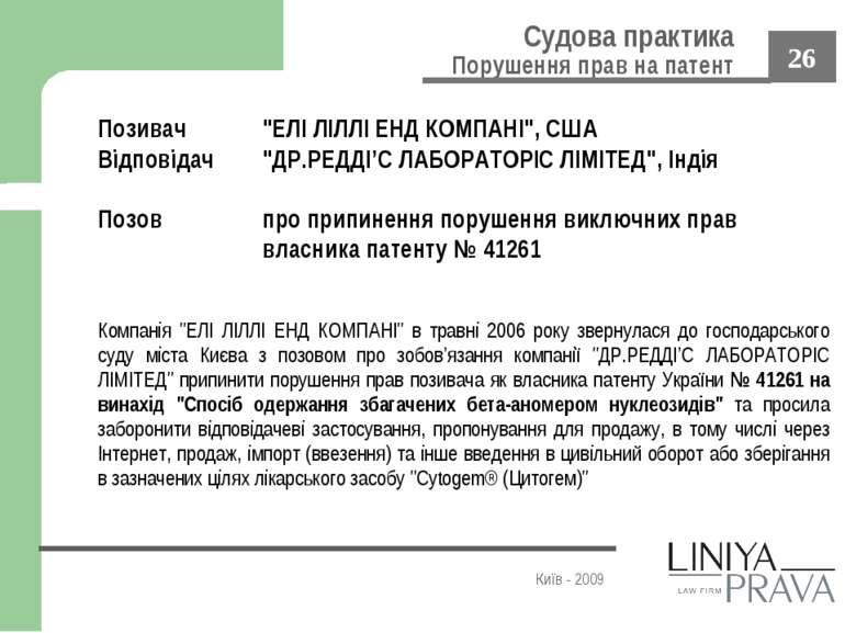 """Судова практика Порушення прав на патент Київ - 2009 Позивач """"ЕЛІ ЛІЛЛІ ЕНД К..."""