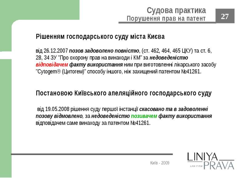 Київ - 2009 Рішенням господарського суду міста Києва від 26.12.2007 позов зад...