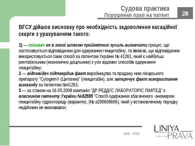 Київ - 2009 ВГСУ дійшов висновку про необхідність задоволення касаційної скар...