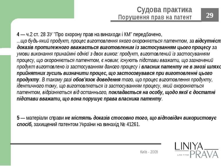 """Київ - 2009 4 — ч.2 ст. 28 ЗУ """"Про охорону прав на винаходи і КМ"""" передбачено..."""