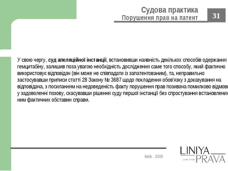 Київ - 2009 У свою чергу, суд апеляційної інстанції, встановивши наявність де...