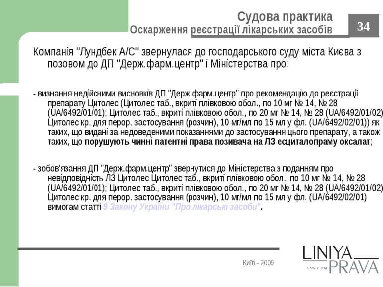 """Компанія """"Лундбек А/С"""" звернулася до господарського суду міста Києва з позово..."""