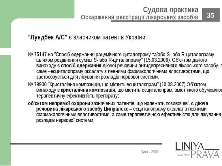 """""""Лундбек А/С"""" є власником патентів України: № 75147 на """"Спосіб одержання раце..."""