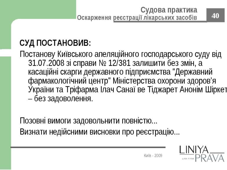 СУД ПОСТАНОВИВ: Постанову Київського апеляційного господарського суду від 31....