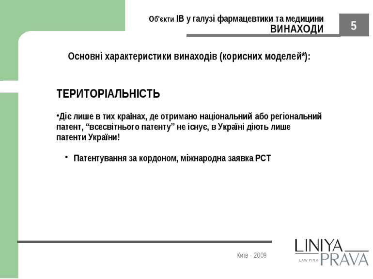 Об'єкти ІВ у галузі фармацевтики та медицини ВИНАХОДИ Київ - 2009 Основні хар...