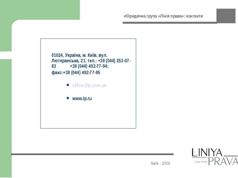 «Юридична група «Лінія права»: контакти  01024, Украї...