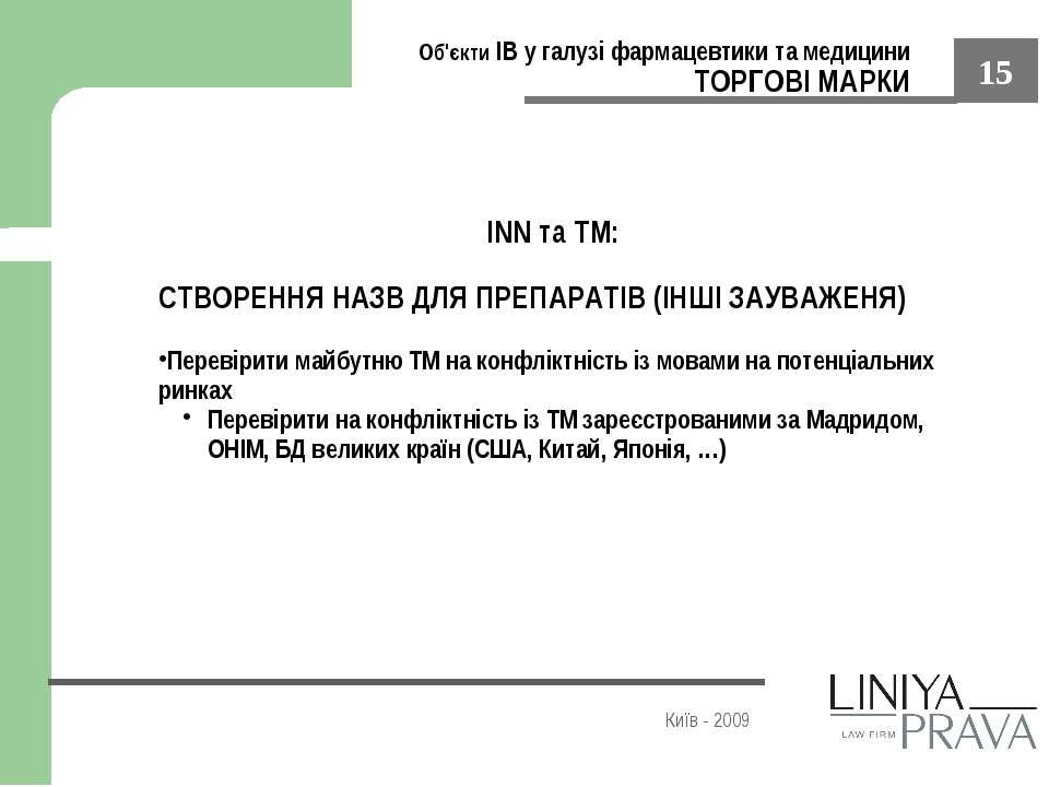 Об'єкти ІВ у галузі фармацевтики та медицини ТОРГОВІ МАРКИ Київ - 2009 INN та...