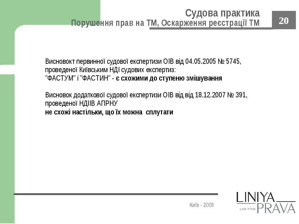 Судова практика Порушення прав на ТМ, Оскарження реєстрації ТМ Київ - 2009 Ви...